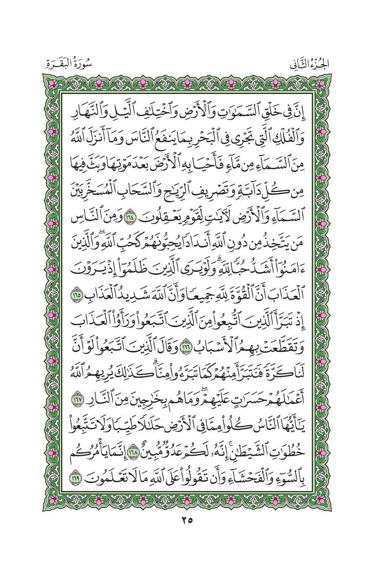 2. سورة البقرة - Al-Baqara مصورة من المصحف الشريف 0028