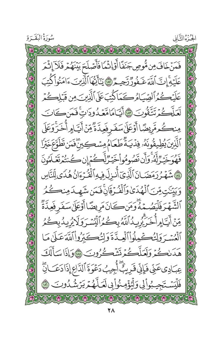 2. سورة البقرة - Al-Baqara مصورة من المصحف الشريف 0031