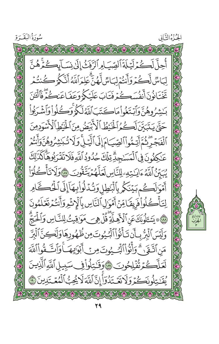 2. سورة البقرة - Al-Baqara مصورة من المصحف الشريف 0032