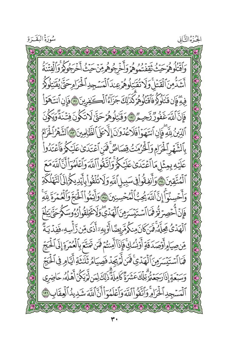 2. سورة البقرة - Al-Baqara مصورة من المصحف الشريف 0033