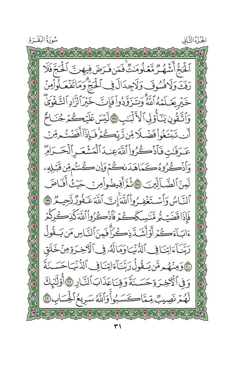 2. سورة البقرة - Al-Baqara مصورة من المصحف الشريف 0034