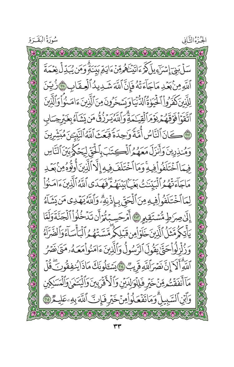 2. سورة البقرة - Al-Baqara مصورة من المصحف الشريف 0036