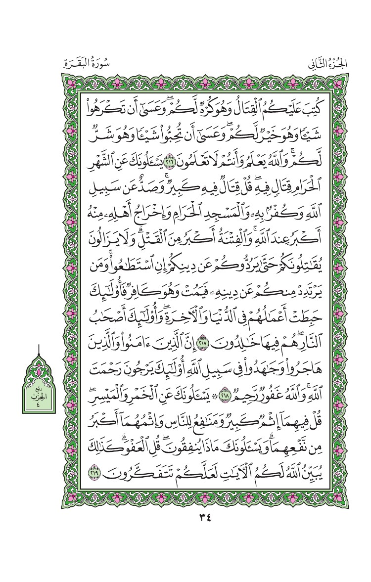 2. سورة البقرة - Al-Baqara مصورة من المصحف الشريف 0037