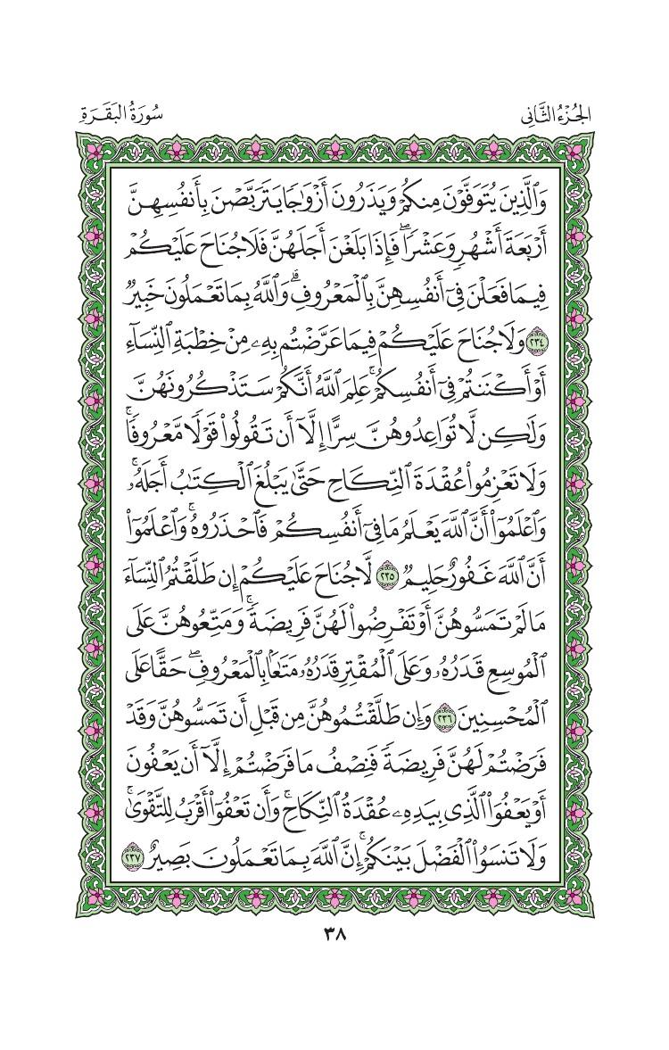2. سورة البقرة - Al-Baqara مصورة من المصحف الشريف 0041