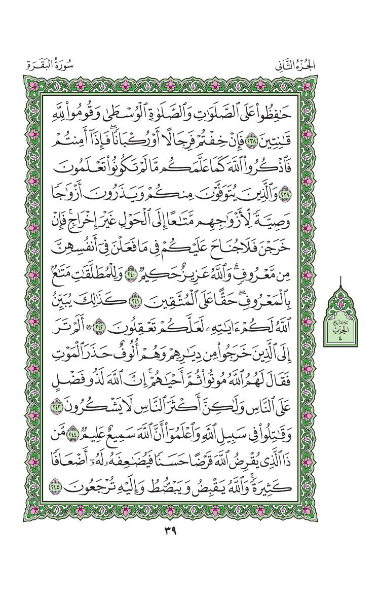 2. سورة البقرة - Al-Baqara مصورة من المصحف الشريف 0042
