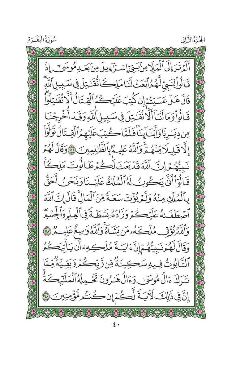2. سورة البقرة - Al-Baqara مصورة من المصحف الشريف 0043