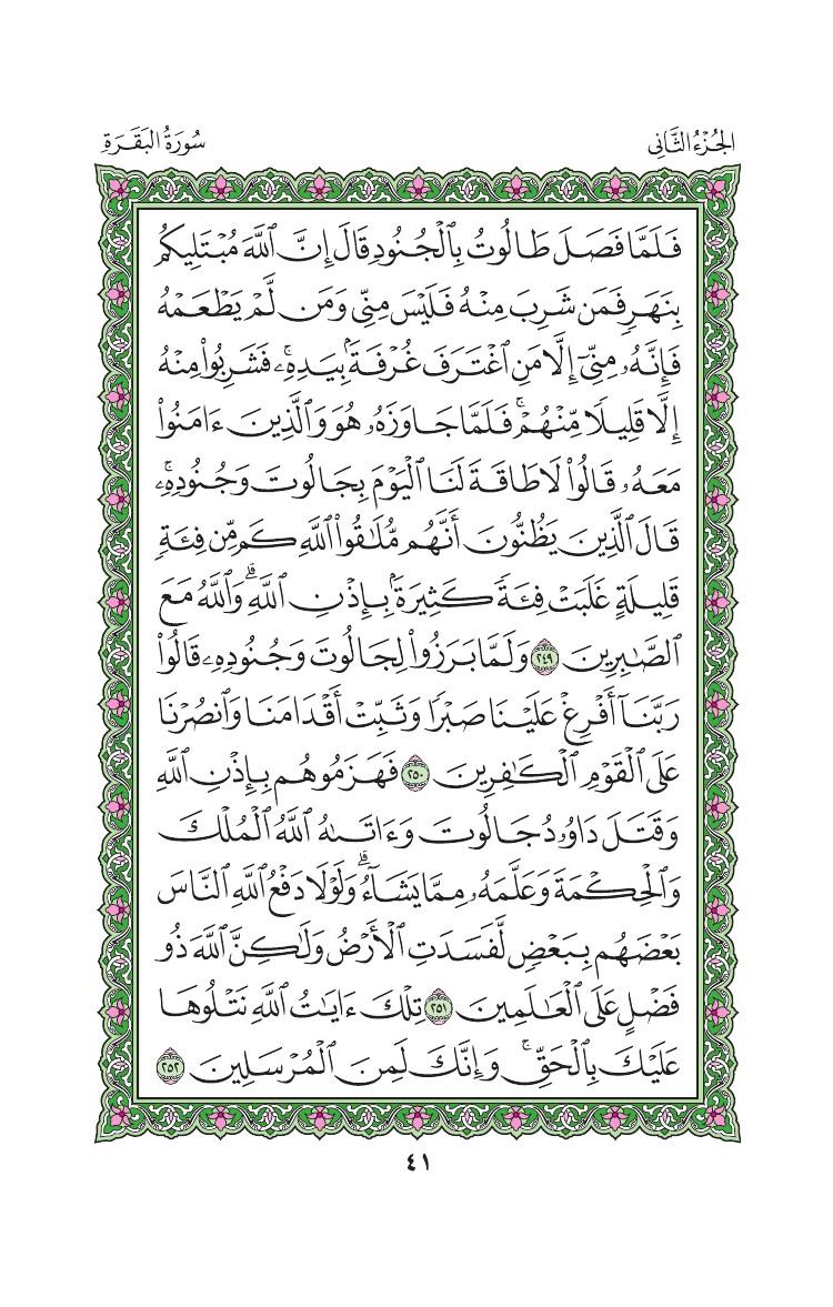 2. سورة البقرة - Al-Baqara مصورة من المصحف الشريف 0044