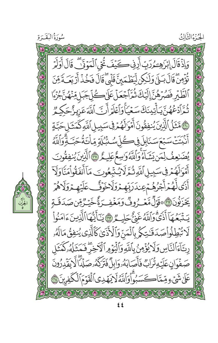 2. سورة البقرة - Al-Baqara مصورة من المصحف الشريف 0047