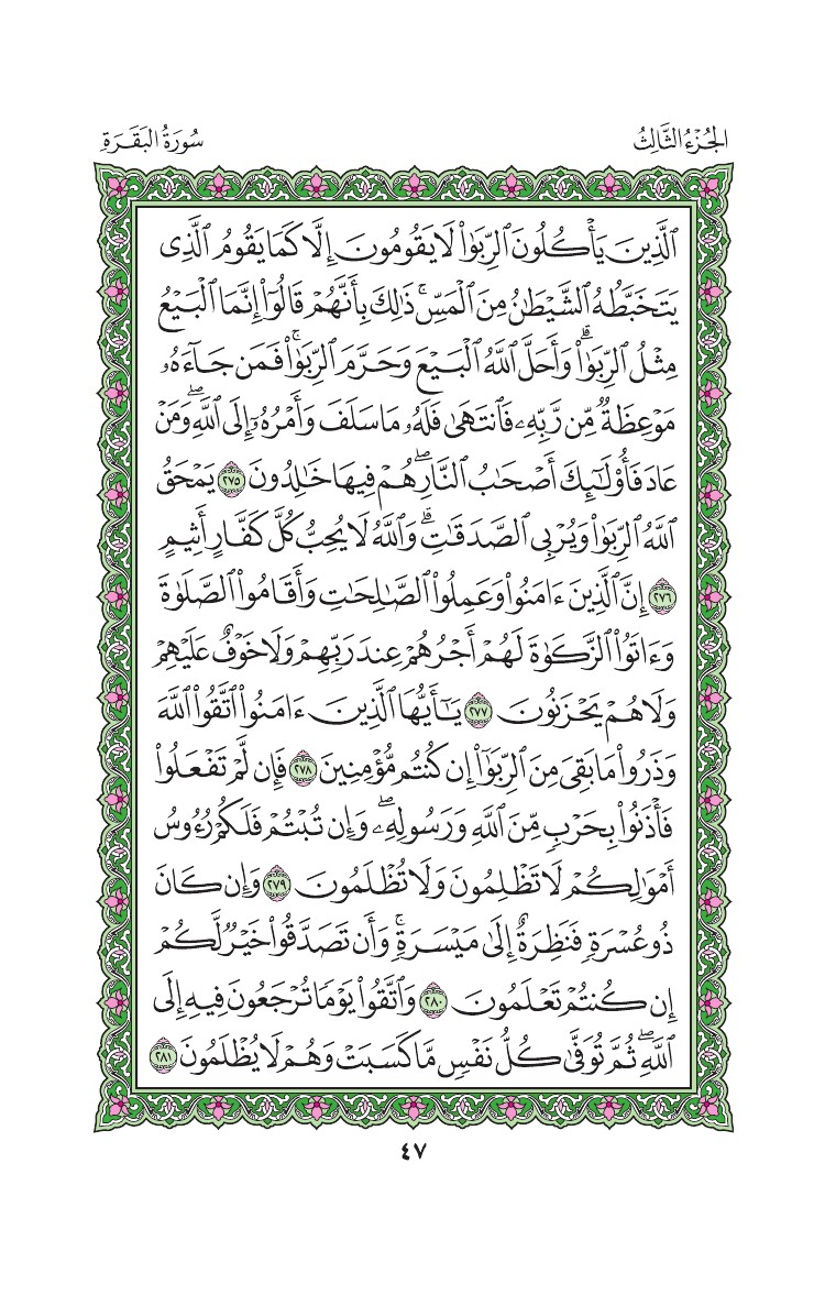 2. سورة البقرة - Al-Baqara مصورة من المصحف الشريف 0050