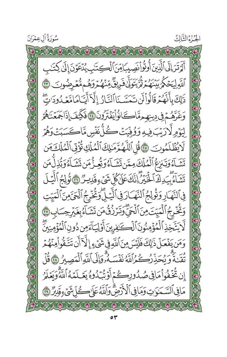 3. سورة آل عمران - Al-Imran مصورة من المصحف الشريف 0056