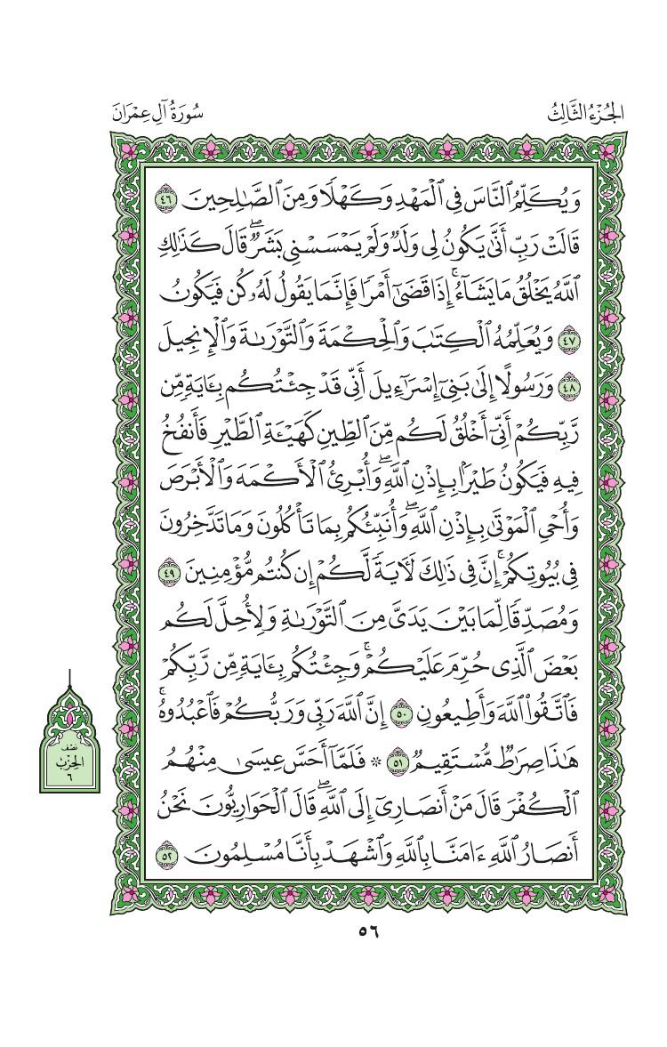 3. سورة آل عمران - Al-Imran مصورة من المصحف الشريف 0059
