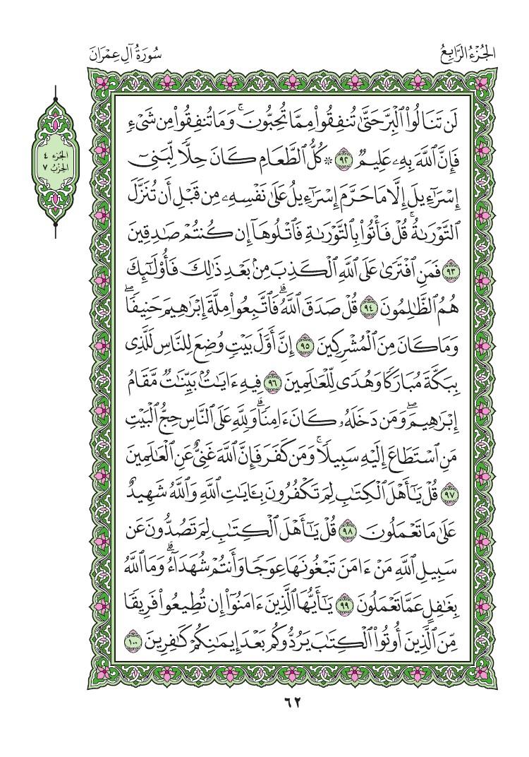 3. سورة آل عمران - Al-Imran مصورة من المصحف الشريف 0065