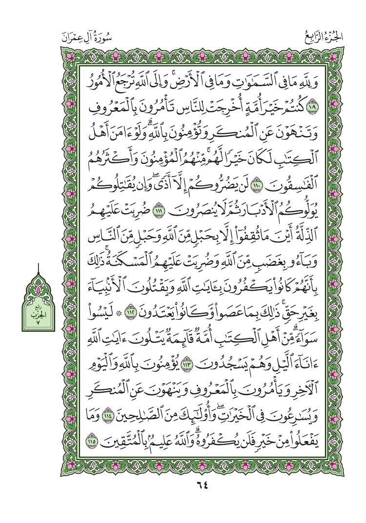 3. سورة آل عمران - Al-Imran مصورة من المصحف الشريف 0067