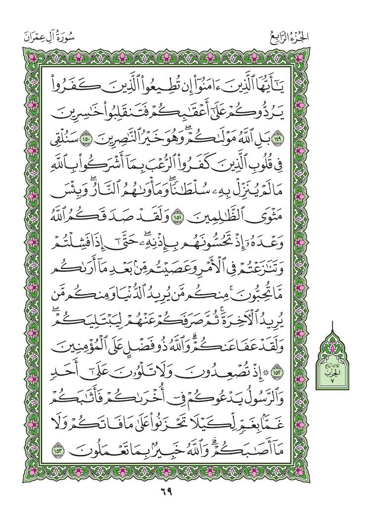 3. سورة آل عمران - Al-Imran مصورة من المصحف الشريف 0072