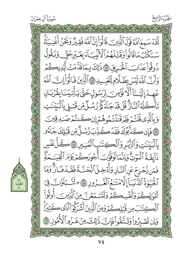 3. سورة آل عمران - Al-Imran مصورة من المصحف الشريف 0077