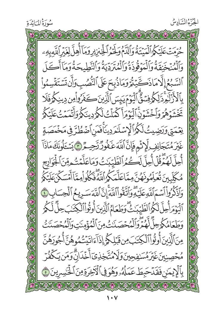 5. سورة المائدة - Al-Maida مصورة من المصحف الشريف 0110