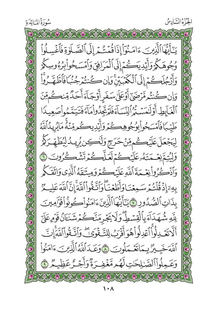 5. سورة المائدة - Al-Maida مصورة من المصحف الشريف 0111
