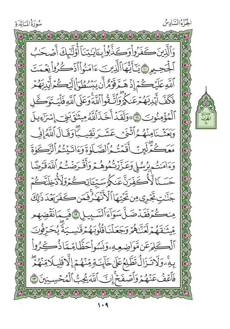 5. سورة المائدة - Al-Maida مصورة من المصحف الشريف 0112
