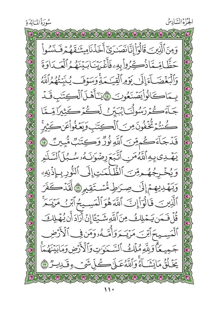 5. سورة المائدة - Al-Maida مصورة من المصحف الشريف 0113