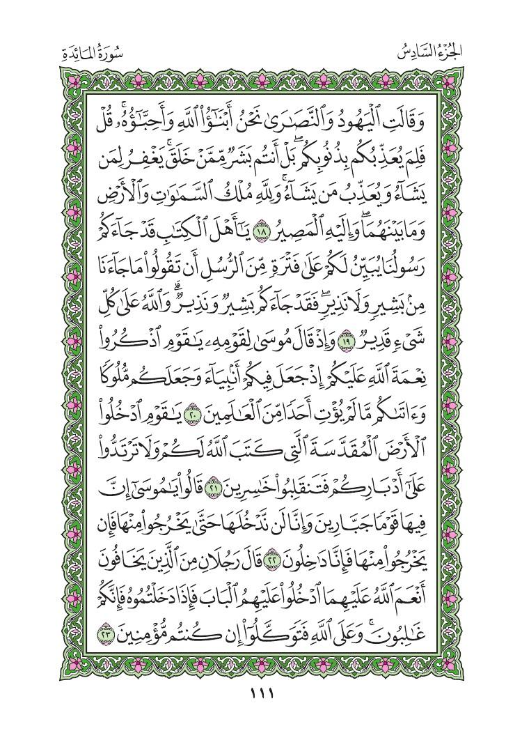 5. سورة المائدة - Al-Maida مصورة من المصحف الشريف 0114