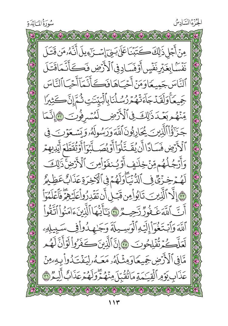 5. سورة المائدة - Al-Maida مصورة من المصحف الشريف 0116