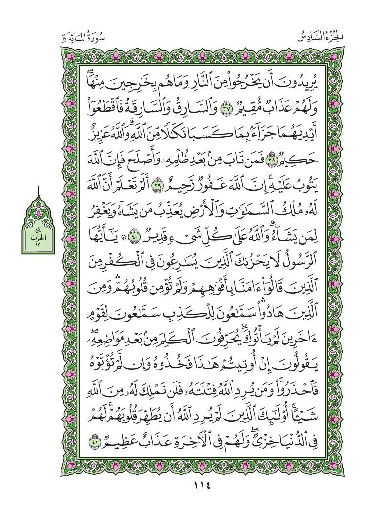 5. سورة المائدة - Al-Maida مصورة من المصحف الشريف 0117