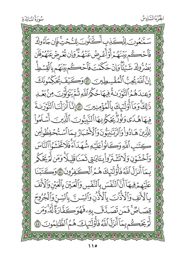 5. سورة المائدة - Al-Maida مصورة من المصحف الشريف 0118