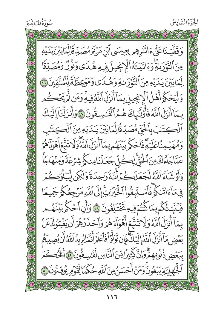 5. سورة المائدة - Al-Maida مصورة من المصحف الشريف 0119