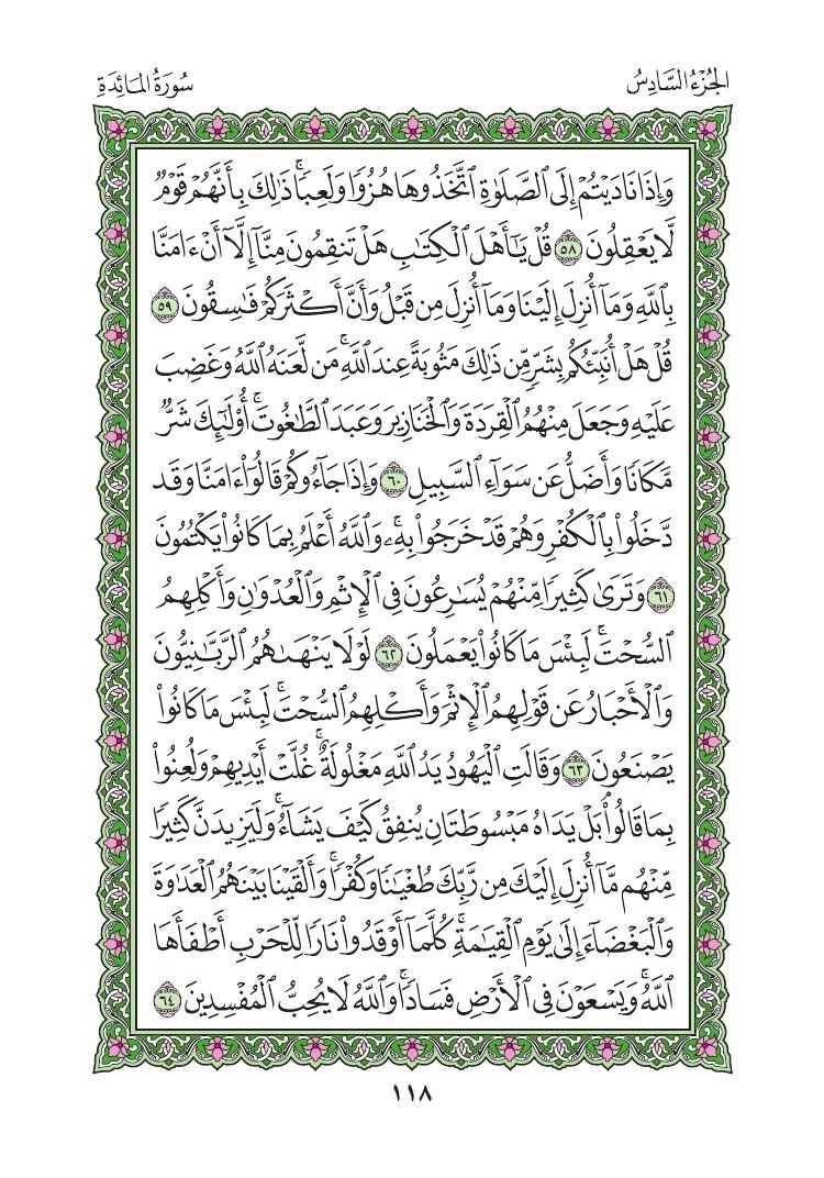 5. سورة المائدة - Al-Maida مصورة من المصحف الشريف 0121