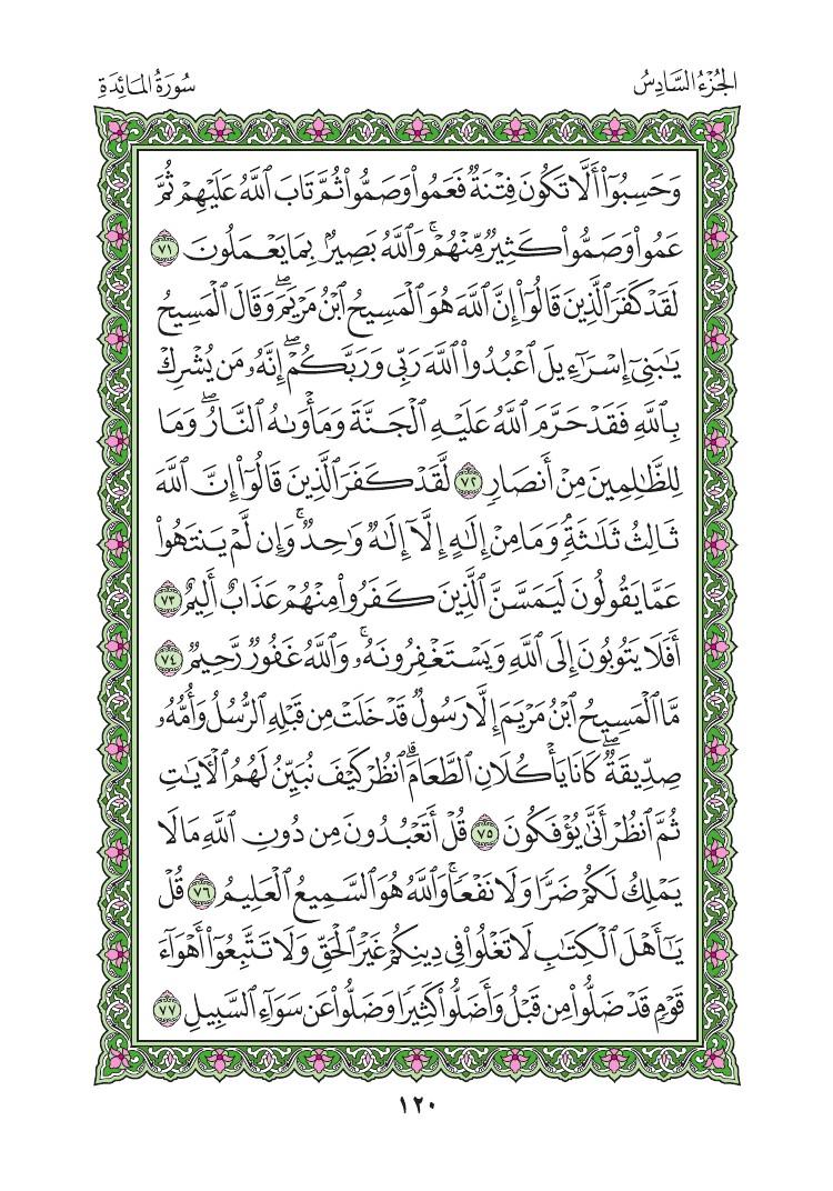 5. سورة المائدة - Al-Maida مصورة من المصحف الشريف 0123