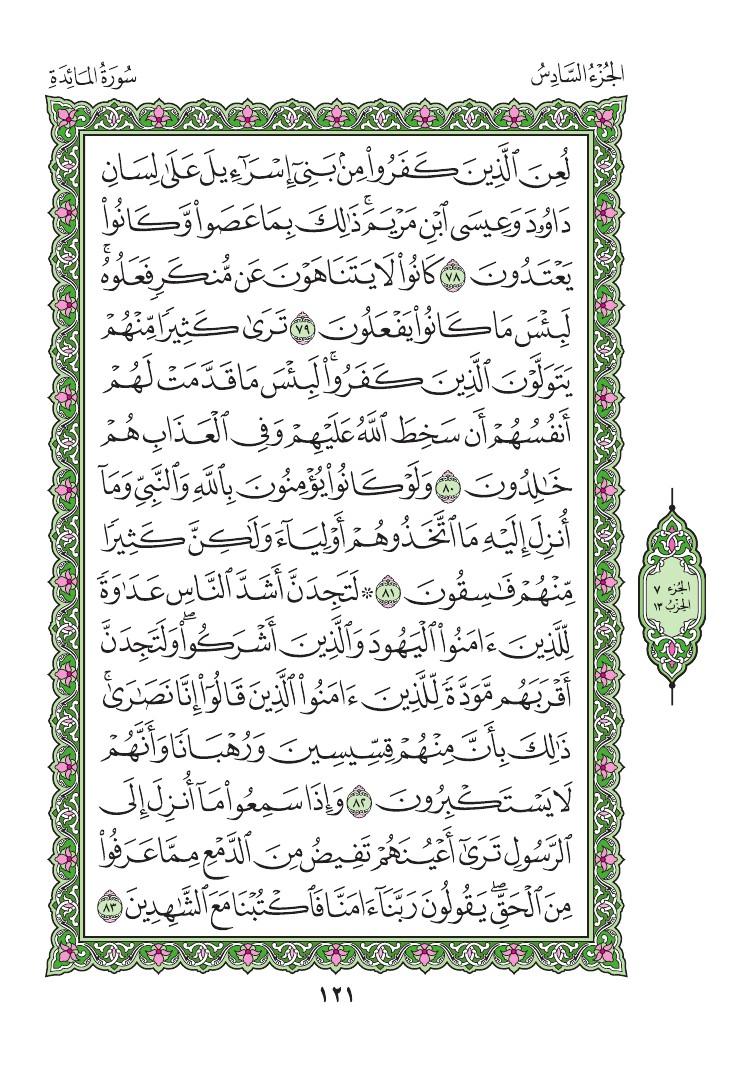 5. سورة المائدة - Al-Maida مصورة من المصحف الشريف 0124