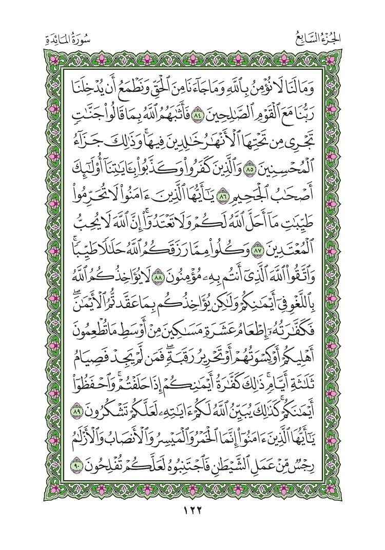 5. سورة المائدة - Al-Maida مصورة من المصحف الشريف 0125