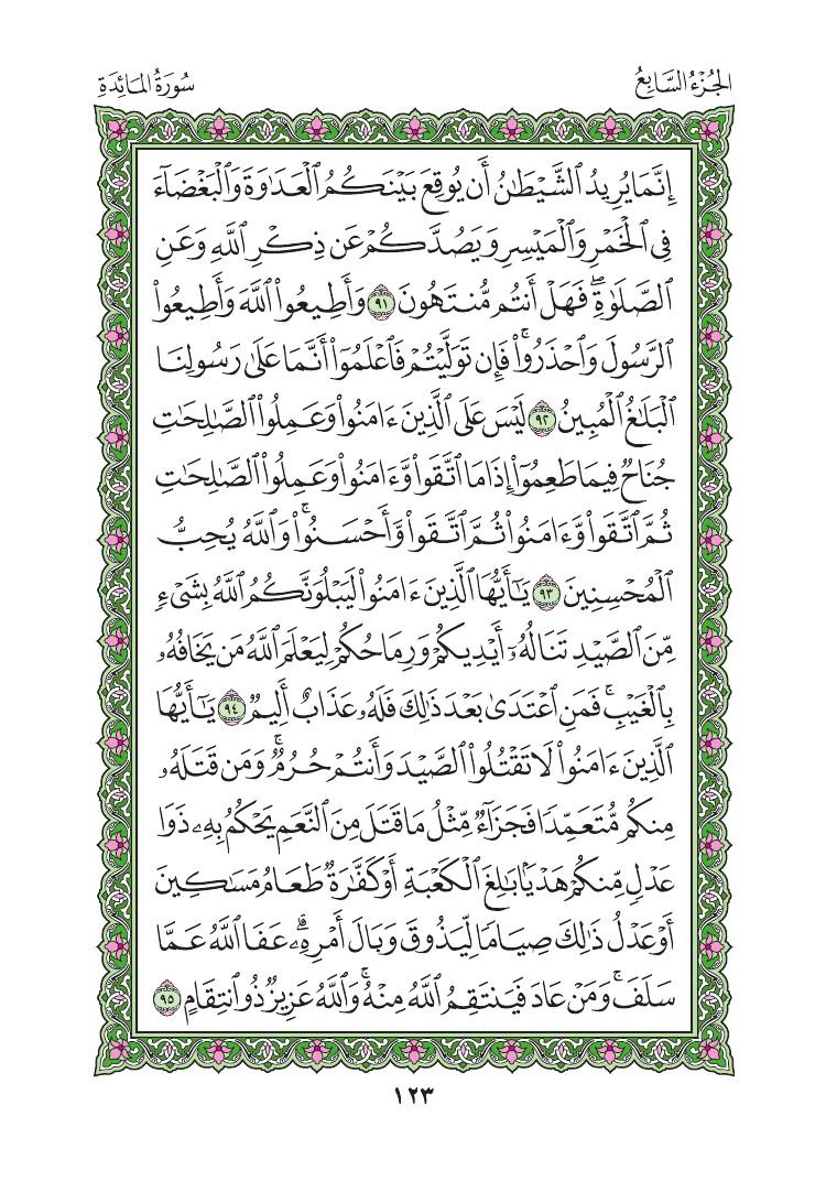 5. سورة المائدة - Al-Maida مصورة من المصحف الشريف 0126