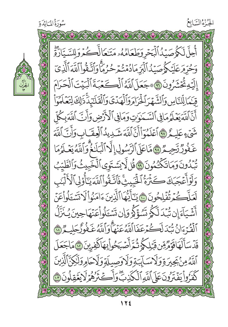 5. سورة المائدة - Al-Maida مصورة من المصحف الشريف 0127