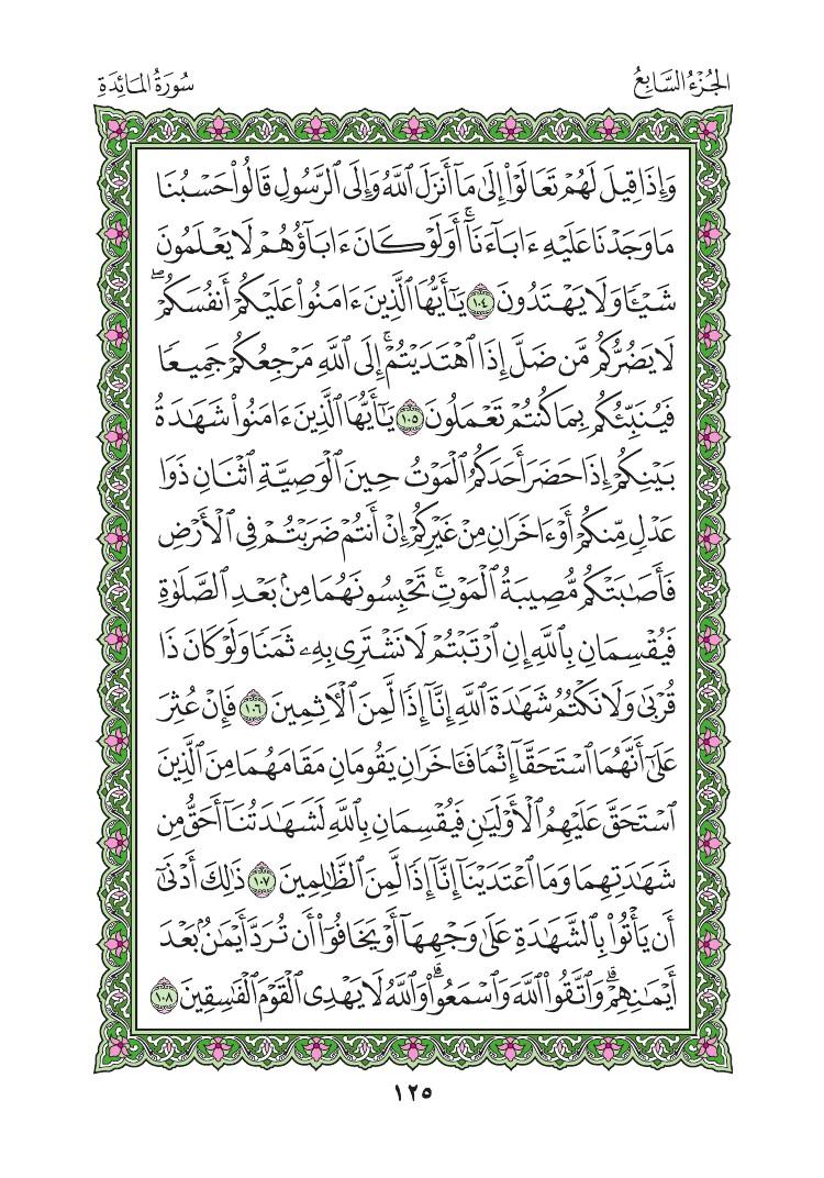 5. سورة المائدة - Al-Maida مصورة من المصحف الشريف 0128