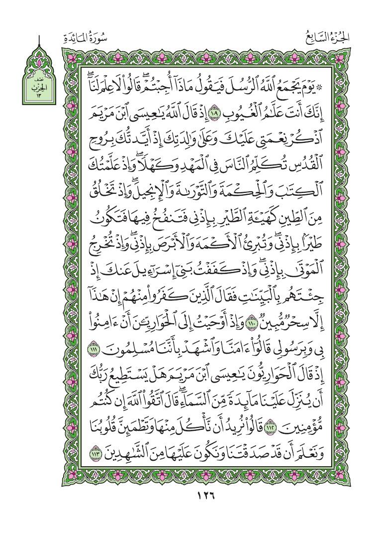 5. سورة المائدة - Al-Maida مصورة من المصحف الشريف 0129