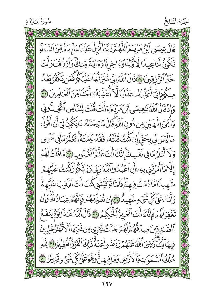 5. سورة المائدة - Al-Maida مصورة من المصحف الشريف 0130