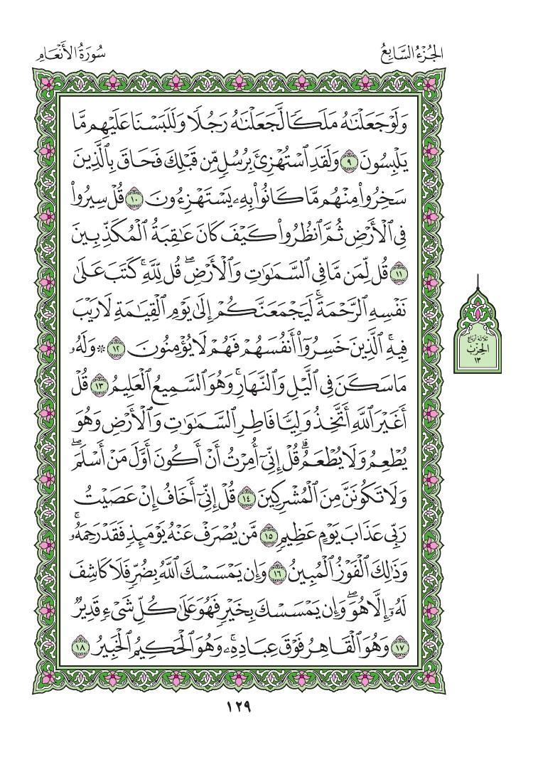 6. سورة الآنعام - Al - Anaam مصورة من المصحف الشريف 0132