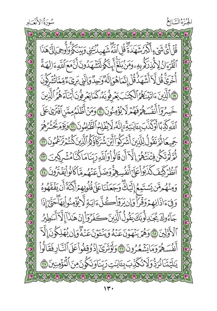 6. سورة الآنعام - Al - Anaam مصورة من المصحف الشريف 0133