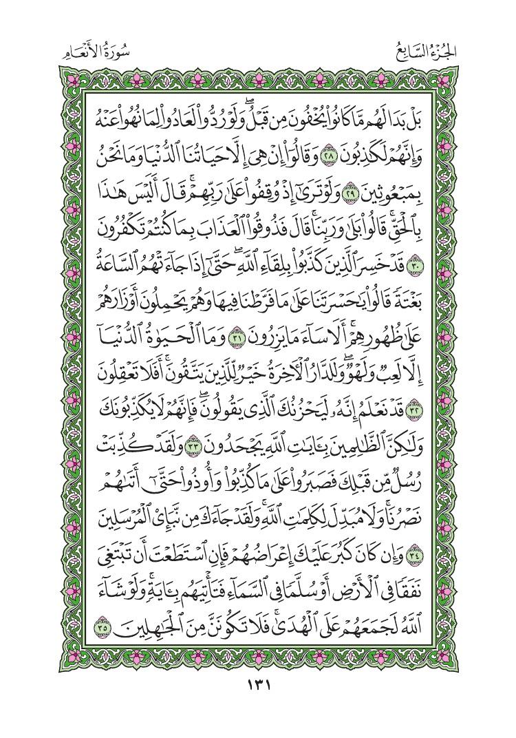 6. سورة الآنعام - Al - Anaam مصورة من المصحف الشريف 0134