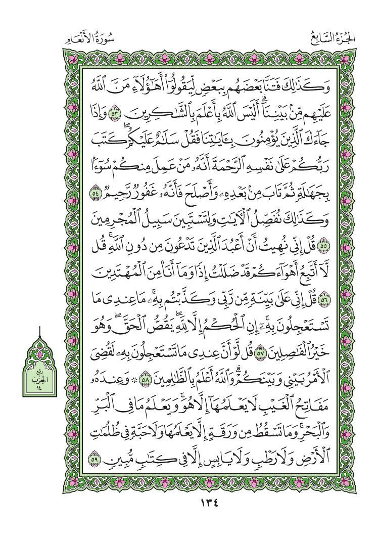 6. سورة الآنعام - Al - Anaam مصورة من المصحف الشريف 0137
