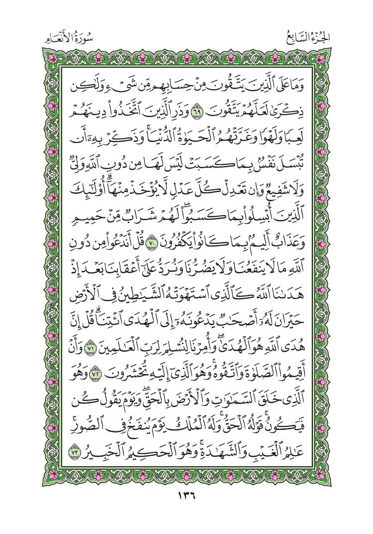 6. سورة الآنعام - Al - Anaam مصورة من المصحف الشريف 0139