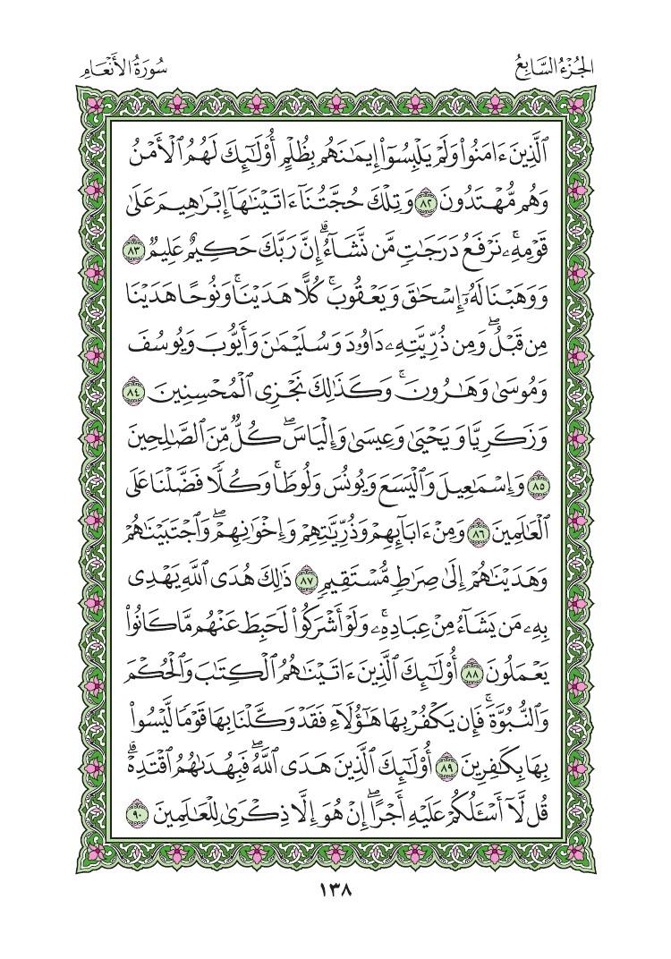 6. سورة الآنعام - Al - Anaam مصورة من المصحف الشريف 0141