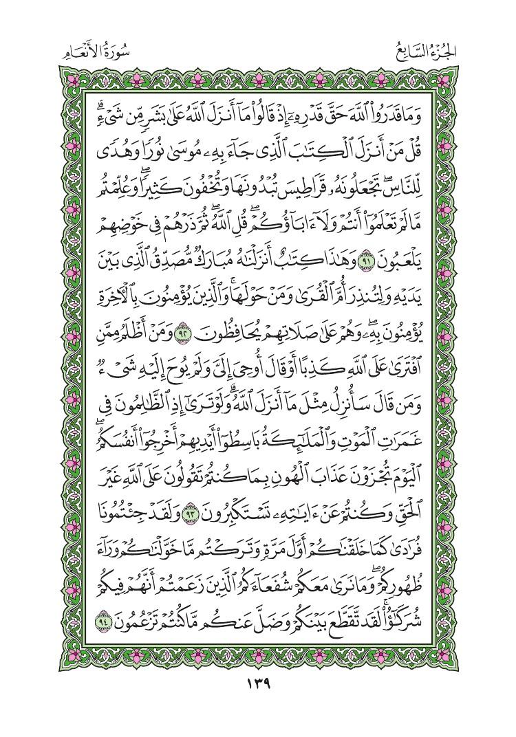6. سورة الآنعام - Al - Anaam مصورة من المصحف الشريف 0142
