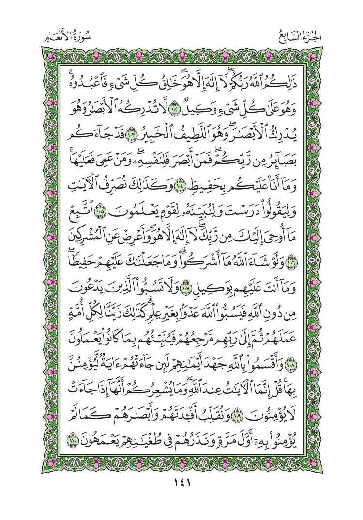 6. سورة الآنعام - Al - Anaam مصورة من المصحف الشريف 0144
