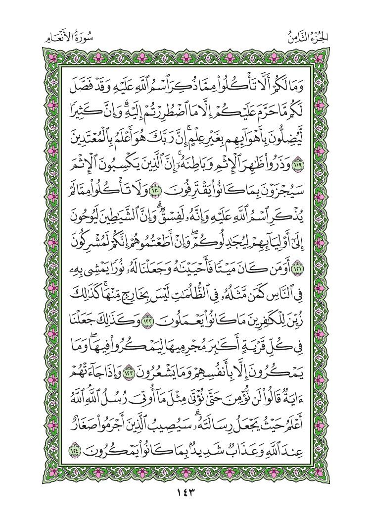 6. سورة الآنعام - Al - Anaam مصورة من المصحف الشريف 0146