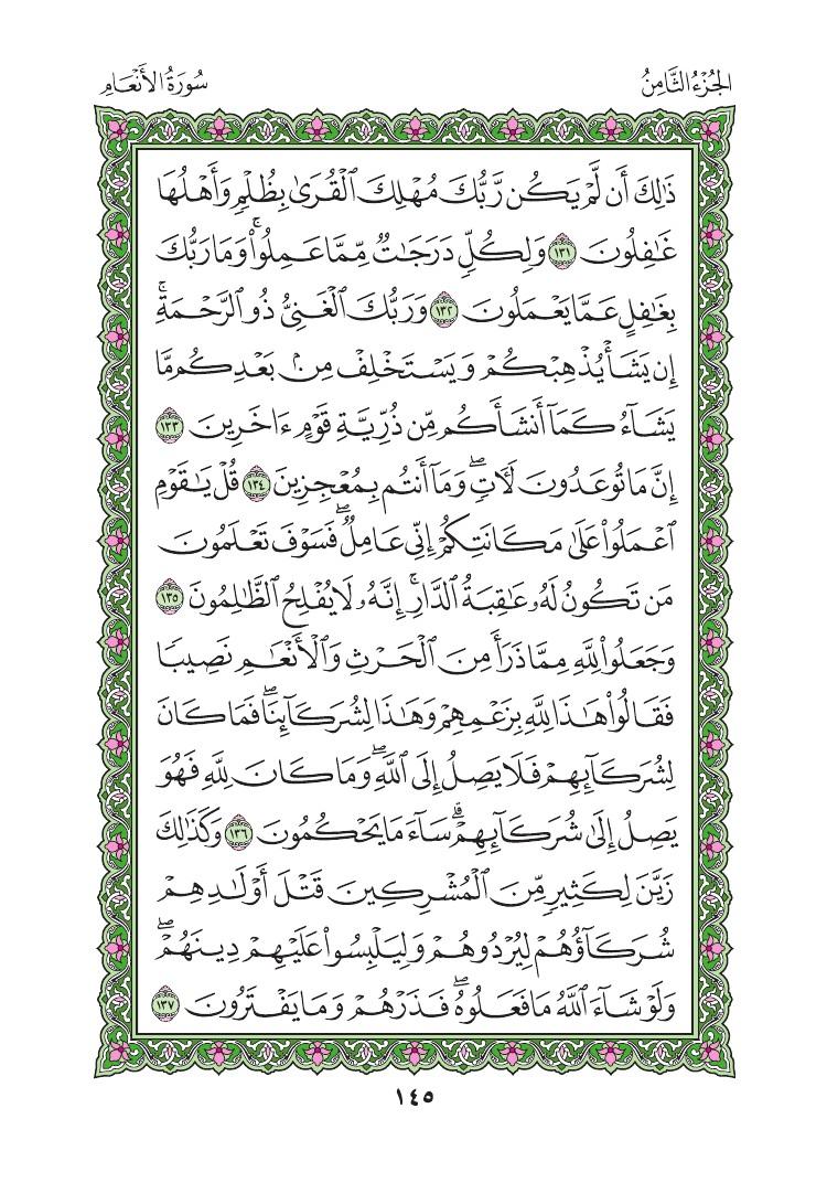 6. سورة الآنعام - Al - Anaam مصورة من المصحف الشريف 0148
