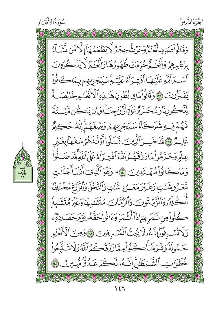 6. سورة الآنعام - Al - Anaam مصورة من المصحف الشريف 0149