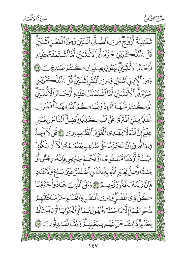 6. سورة الآنعام - Al - Anaam مصورة من المصحف الشريف 0150