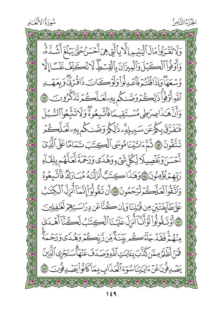 6. سورة الآنعام - Al - Anaam مصورة من المصحف الشريف 0152